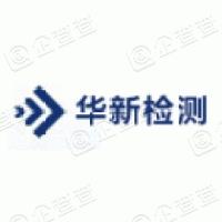 杭州华新检测技术股份有限公司