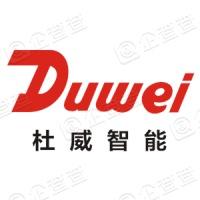 合肥杜威智能科技股份有限公司