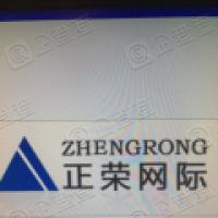 北京正荣网际科技股份有限公司