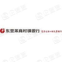 东营莱商村镇银行股份有限公司海河支行