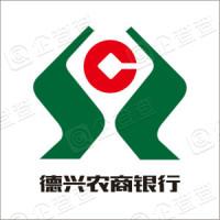 江西德兴农村商业银行股份有限公司
