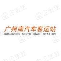 广州南汽车客运站有限公司