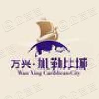 广州万兴商业管理有限公司