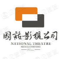 国话影视文化传媒(北京)有限公司