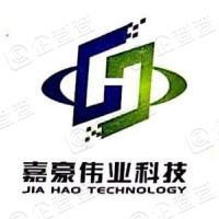 深圳市嘉豪伟业科技有限公司
