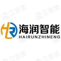 深圳市海润智能机械有限公司