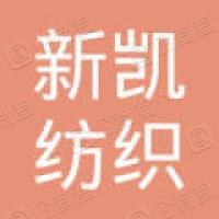太原新凯纺织印染有限公司