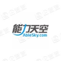 能力天空科技(北京)有限公司