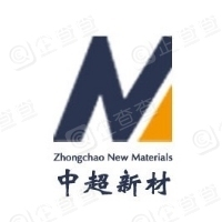 南京中超新材料股份有限公司