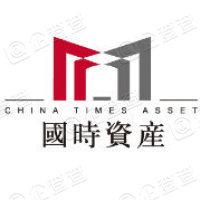 上海国时资产管理有限公司