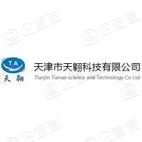 天津市天翱科技有限公司