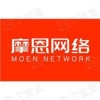 上海摩恩网络科技有限公司