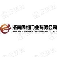 济南同维装饰工程有限公司