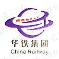 华铁铁路建设工程集团有限公司