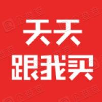 天天跟我买(天津)网络科技有限公司