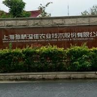 上海孙桥溢佳农业技术股份有限公司