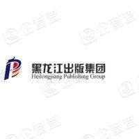 黑龙江出版集团有限公司