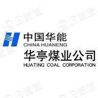 华亭煤业集团有限责任公司山寨煤矿