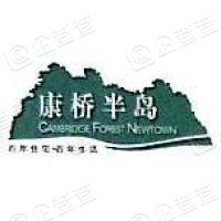 上海康桥半岛(集团)有限公司