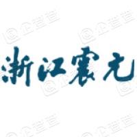 浙江震元股份有限公司