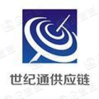 深圳市世纪通供应链股份有限公司