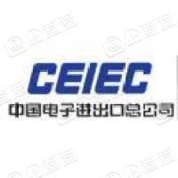 中国电子进出口广东公司
