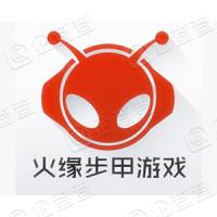 重庆火缘步甲科技有限公司