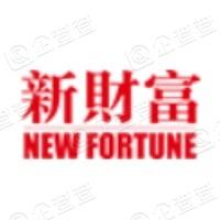 深圳市新财富多媒体经营有限公司
