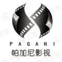 合肥帕加尼影视投资管理有限公司