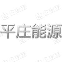 内蒙古平庄能源股份有限公司