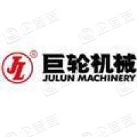 福建省南安市巨轮机械有限公司