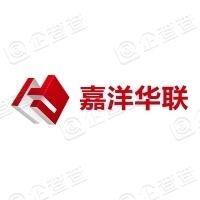江苏嘉洋华联建筑装饰股份有限公司