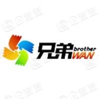 广州兄弟玩网络科技有限公司