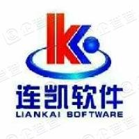 连凯软件(北京)有限公司