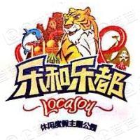 重庆市乐和乐都旅游有限公司