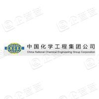中国化学工程集团有限公司