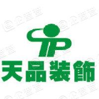 江门市天品装饰工程有限公司
