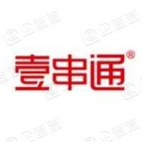 广州市壹串通文化传播有限公司