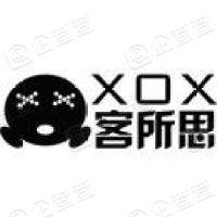 深圳市客所思电子科技有限公司