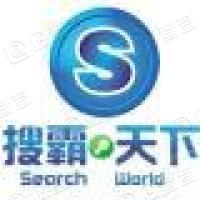 北京搜霸天下网络科技有限公司