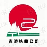 中国铁路青藏集团有限公司