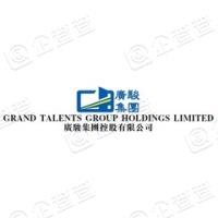 廣駿集團控股有限公司