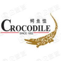鱷魚恤有限公司