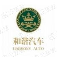 中國和諧新能源汽車控股有限公司