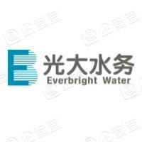 中國光大水務有限公司