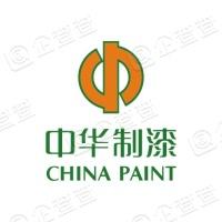 中漆集團有限公司