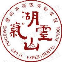 潮州市高级实验学校