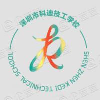 深圳市科迪技工学校