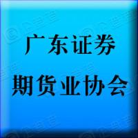 广东证券期货业协会
