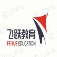 沈阳飞跃教育培训学校